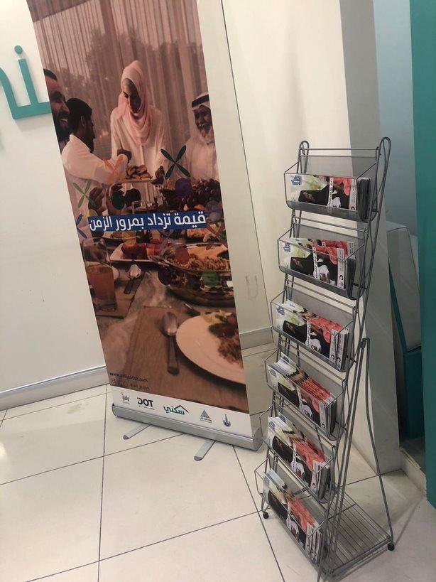 Aalijeddah Branding Brochure Rollup Sales Center