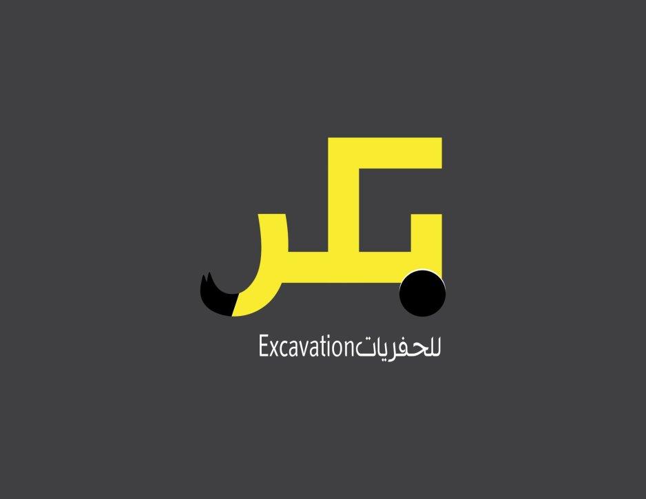 Logo Baker Excavation