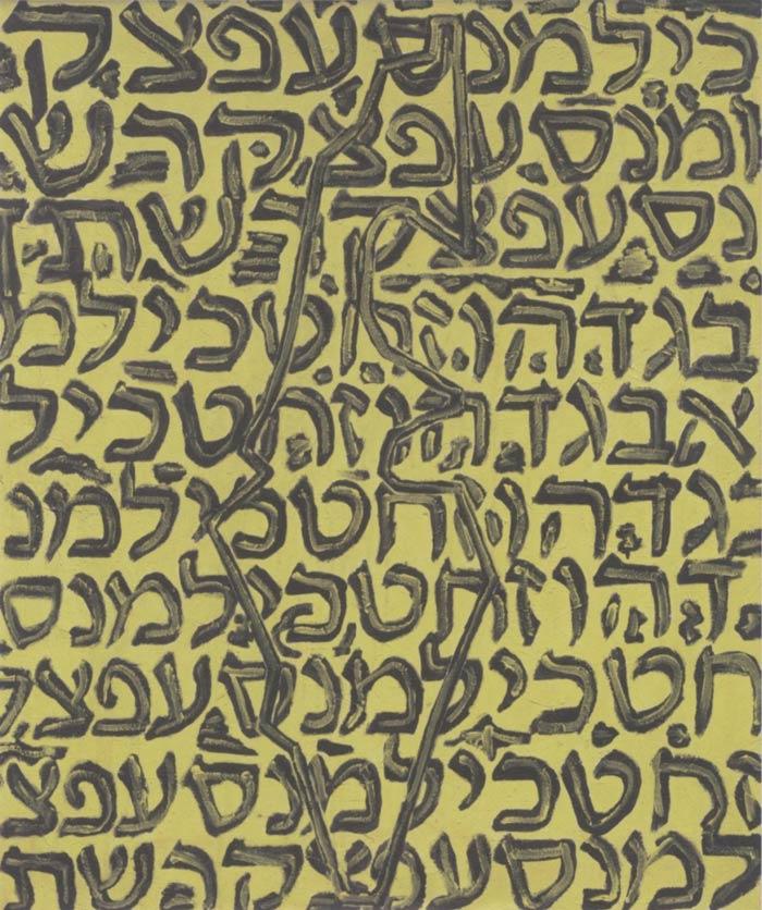 Green Line in Hebrew Alphabet