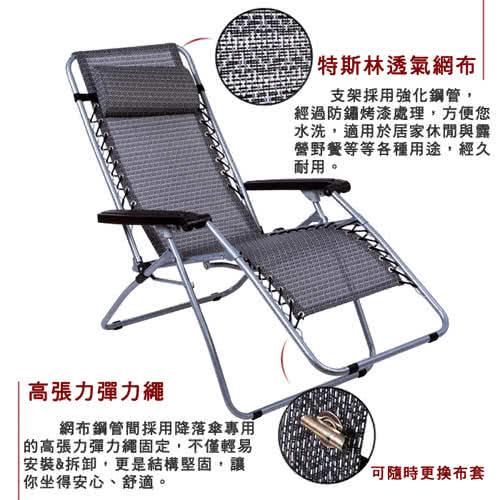 [推薦心得評價]舒活透氣無段式折疊躺椅-休閒椅好用嗎_2@ PChome 個人新聞臺