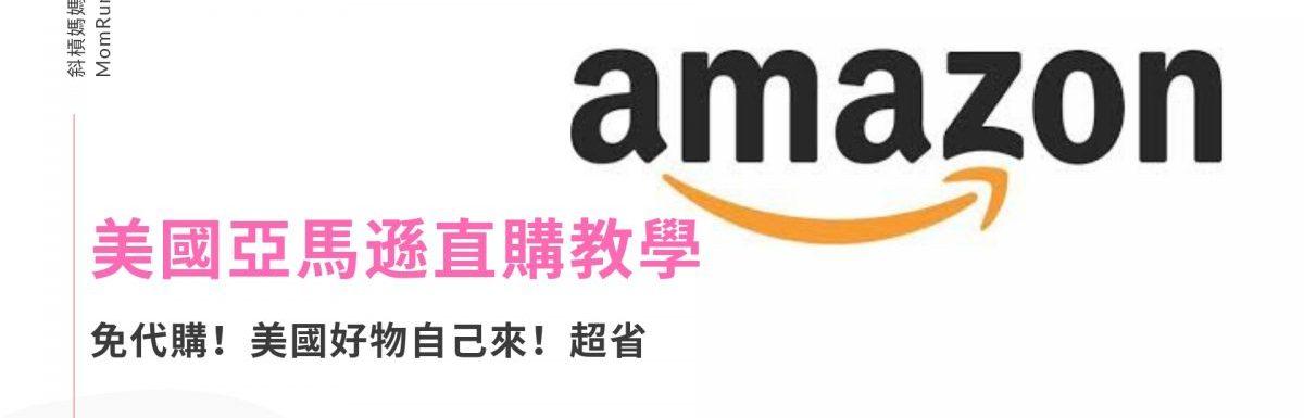 超詳細 [美國亞馬遜直送教學]美國必買自己用中文來,免代購!