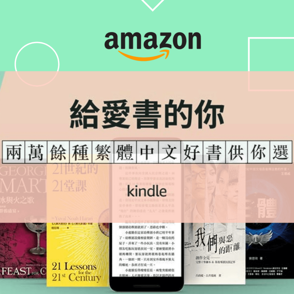 Amazon 中文電子書