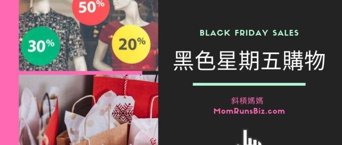 黑色星期五購物