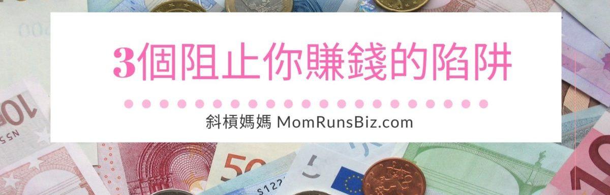 [賺錢方法系列]3個阻止你賺錢的陷阱