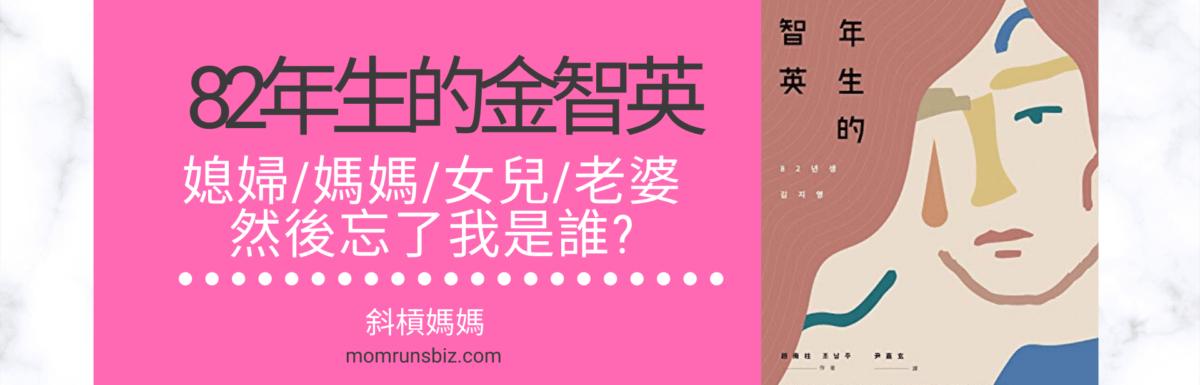 [82年生的金智英]媳婦/媽媽/女兒/老婆...然後忘了我是誰? | 斜槓媽媽