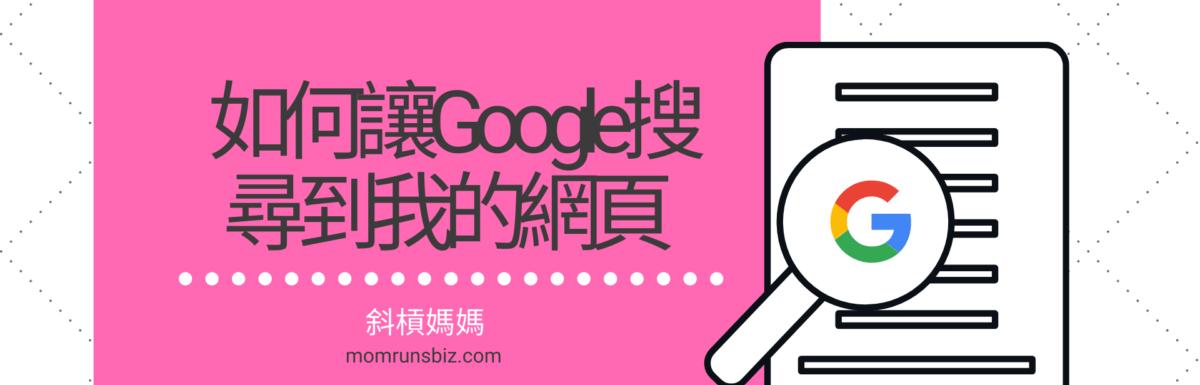 [網站經營]如何讓Google搜尋到我的網頁