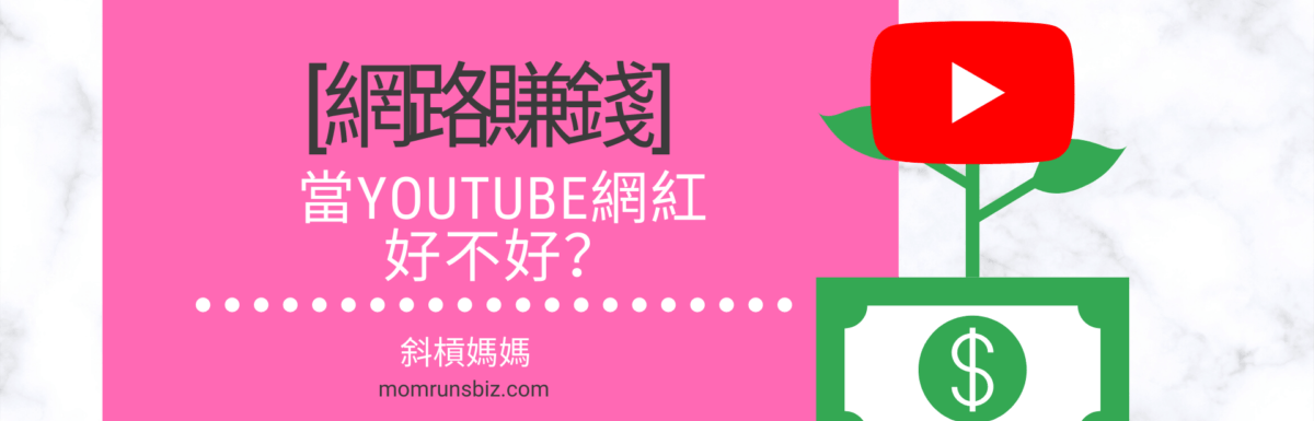 網路賺錢-當YouTube 網紅好不好?