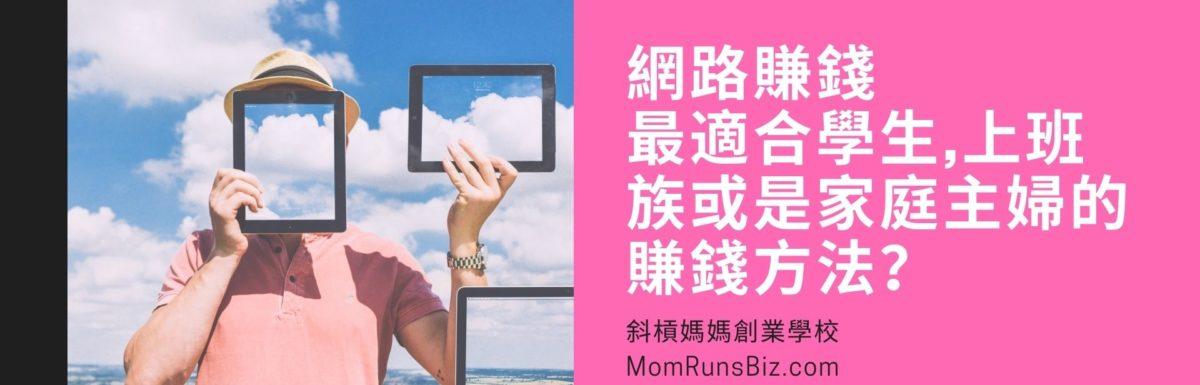 為什麼網路賺錢是最適合學生.上班族或是家庭主婦的賺錢方法? | 斜槓媽媽