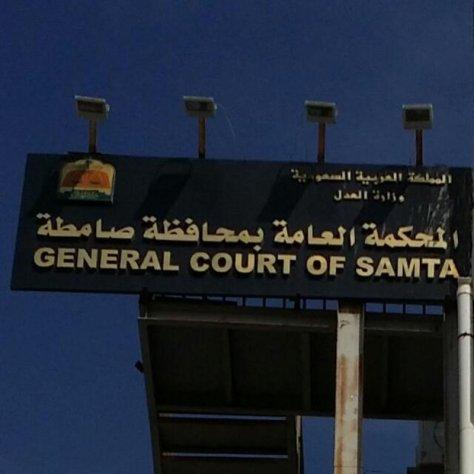 محكمة صامطة تكرّم موظفيها العاملين عن بُعد