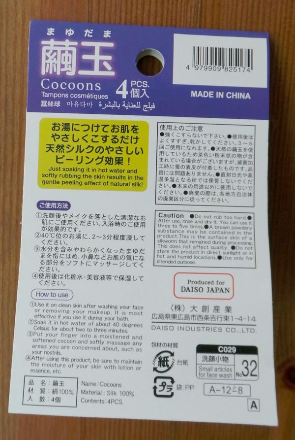 cocons de vers a soir pour le demaquillage - import japon2