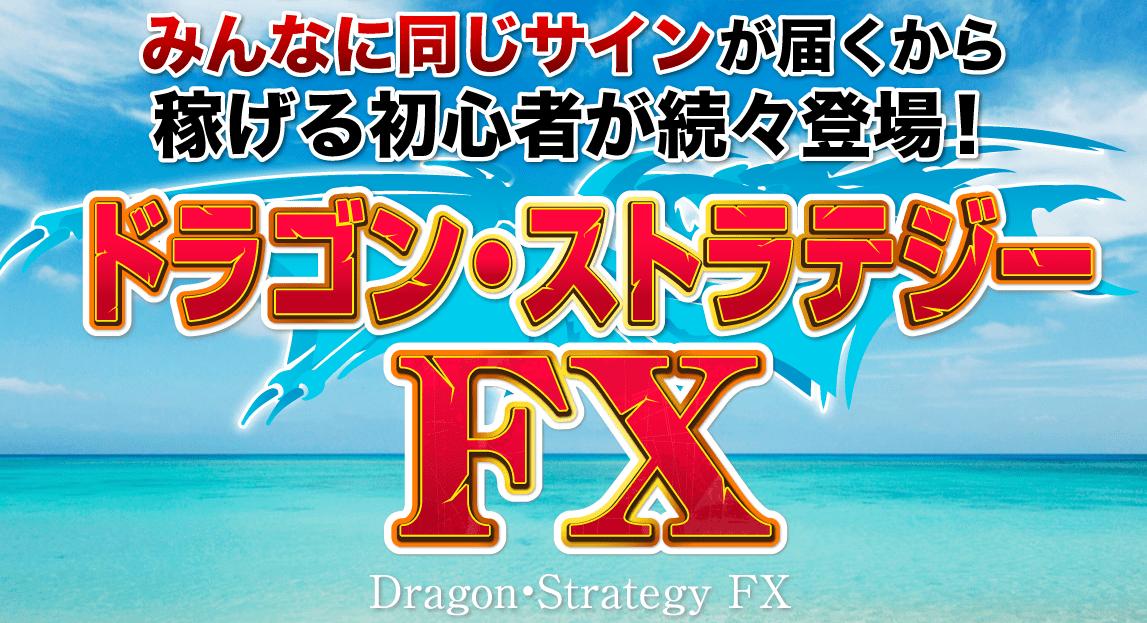 ドラゴン・ストラデジーFX