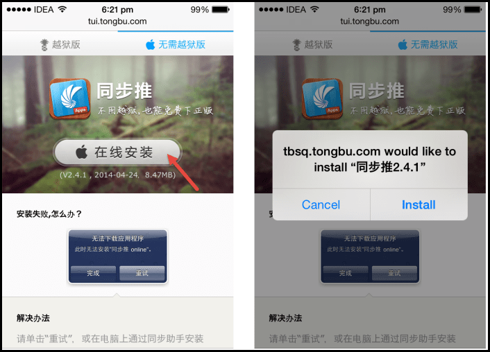 Paid iOS apps for Free without JailBreak
