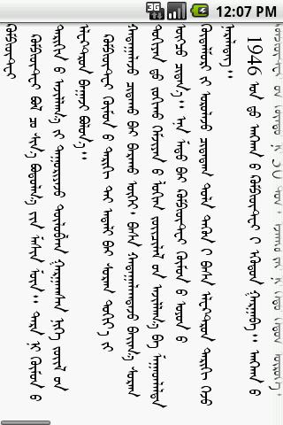 簡易モンゴル語縦書エディター