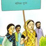 स्वच्छ भारत अभियान और हमारी सोच