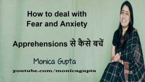 How to Overcome Apprehension – How to deal with Fear and Anxiety – Apprehension से कैसे बचें
