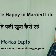 How to be Happy in Married Life – पति पत्नी खुश कैसे रहें – Husband Wife Relationship Tips in Hindi