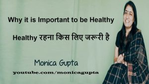 Why it is Important to be Healthy – क्यों जरूरी है healthy रहना – Healthy Lifestyle Tips in Hindi