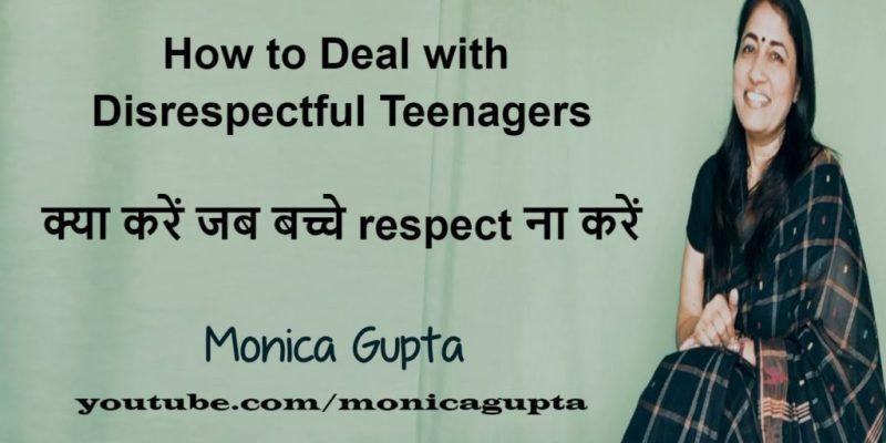 How to Deal with Disrespectful Teenagers –क्या करें जब बच्चे respect ना करें –Monica Gupta