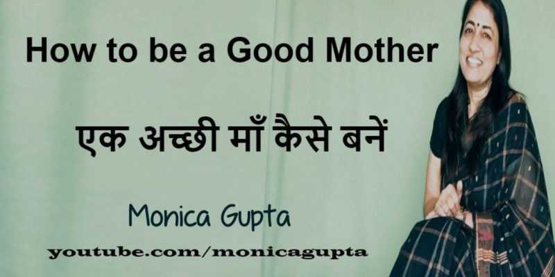 How to be a Good Mother – एक अच्छी माँ कैसे बनें – Tips to become a Good Mother – Monica Gupta