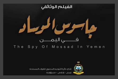 """Los hutíes exponen las """"actividades del Mossad en Yemen"""" tras…"""