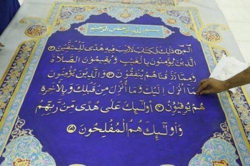 Un artista pakistaní expondrá el Corán más grande del mundo…