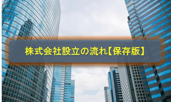 株式会社設立の流れ【保存版】