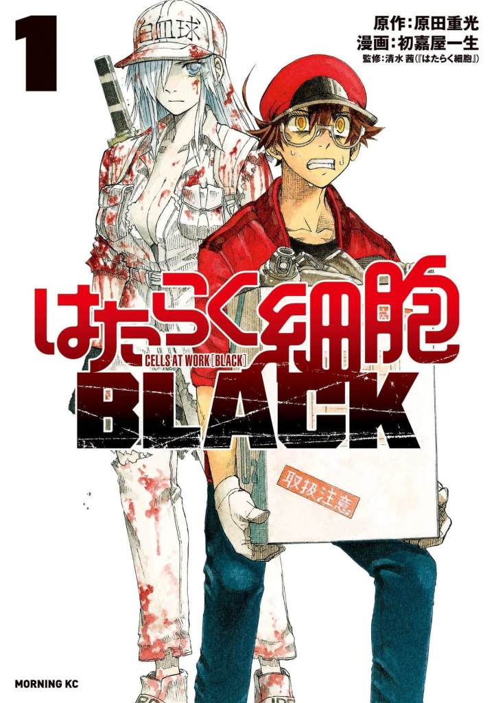Cells At Work BLACK Manga Volume 1 Cover