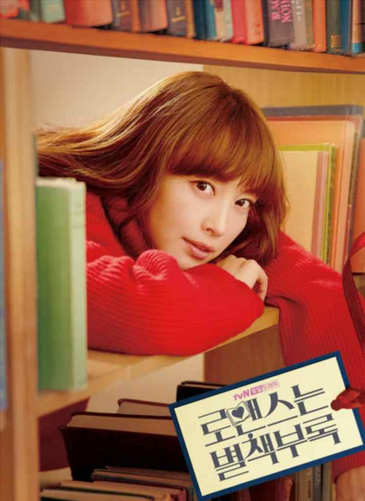 Romance is a Bonus Book -- Lee Na-Young