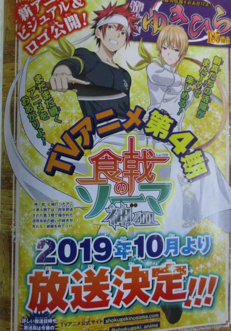 Food Wars! Season 4 Anime Announcement