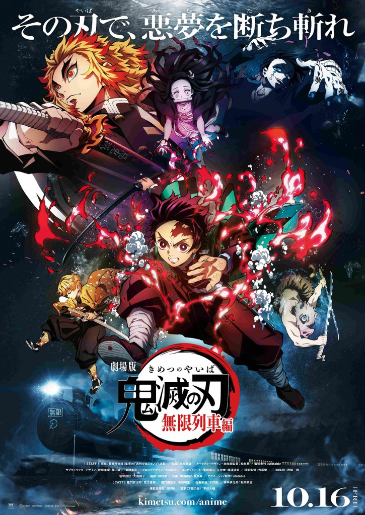 Demon Slayer Movie Poster Kimetsu no Yaiba Infinity Train Anime