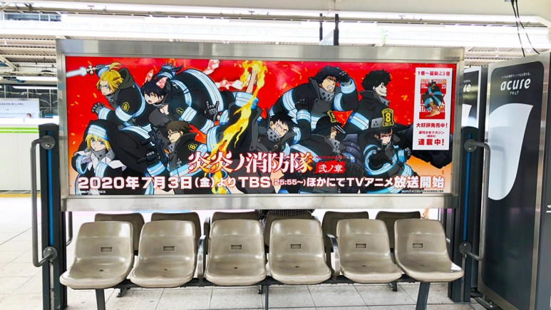Fire Force 2nd Chapter
