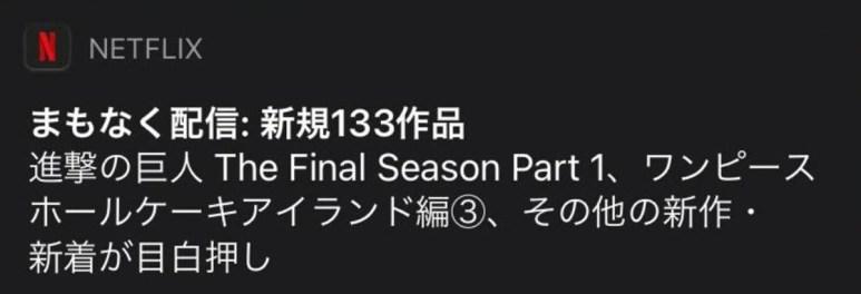 Netflix Shingeki no Kyoujin Season 4 Part 1