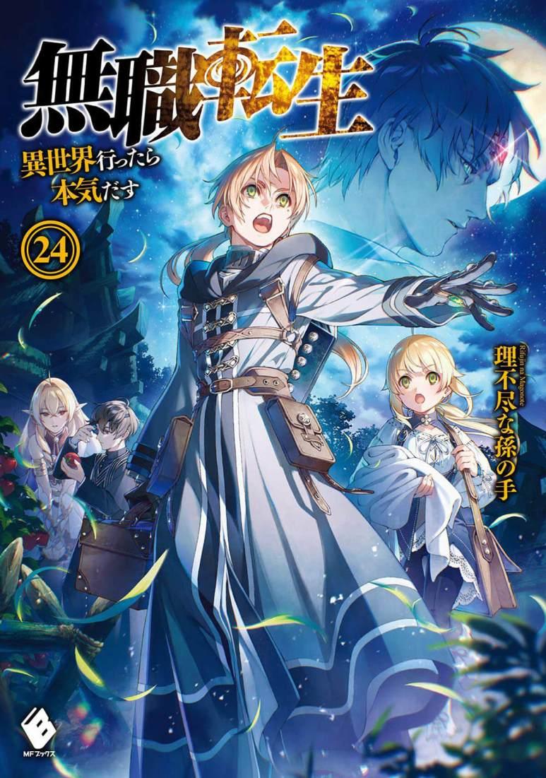 Mushoku Tensei Jobless Reincarnation Volume 24