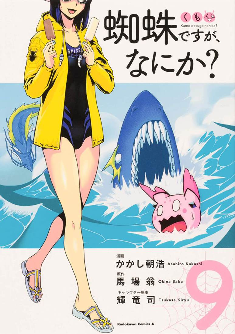Kumo Desu ga, Nani ka? Volume 9 Manga