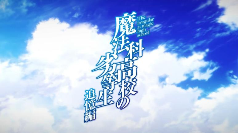 The Irregular at Magic High School: Recollection Arc Anime