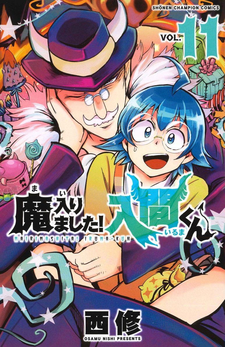 Mairimashita! Iruma-kun Volume 11 Manga
