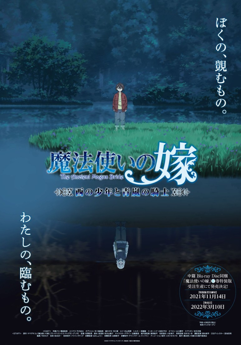 The Ancient Magus' Bride: The Boy from the West and the Knight of the Blue Storm