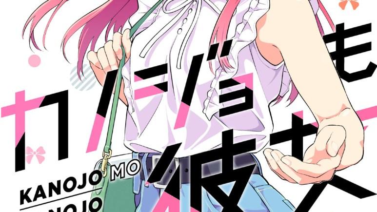 Kanojo mo Kanojo Volume 5 manga