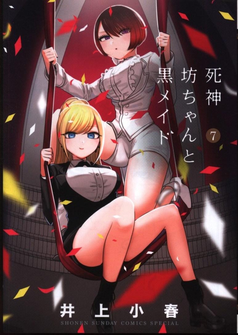 Shinigami Bocchan to Kuro Maid Volume 7