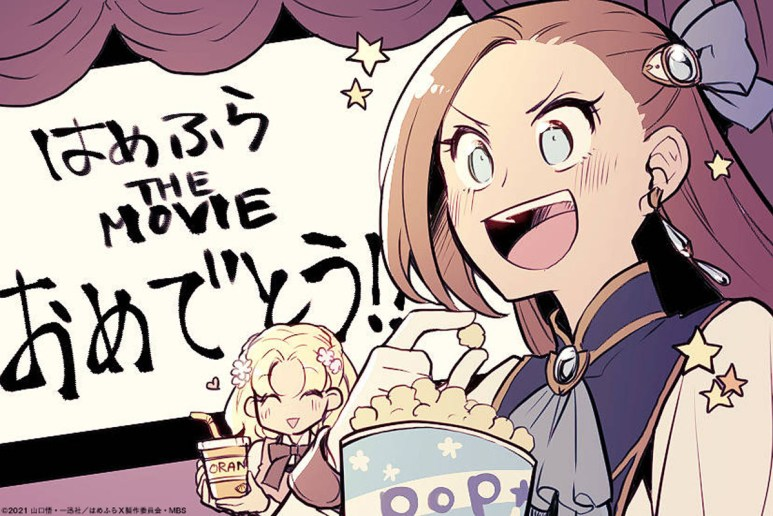 HameFura movie Nanami Hidaka