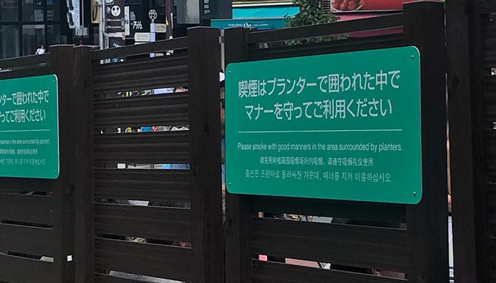 Consejos-para-viajar-Japon-fumar
