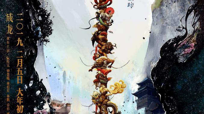 The Knight of Shadows - Between Yin and Yang (2019)