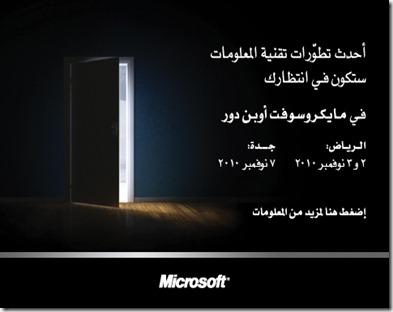 12364-MSCom-Static_Arabic-(480x325)