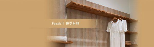 【掛衣系列】puzzle 1 生活處處靈活運用