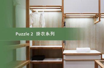 【掛衣系列】puzzle 2 喜愛質感生活
