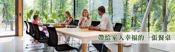 【預購活動】magnum伸縮餐桌 ‧ 幸福餐桌