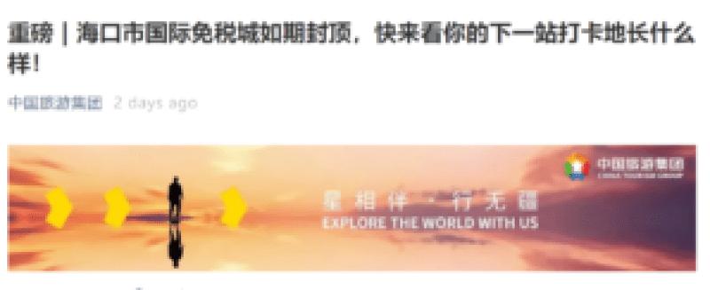 China Tourism Group Haikoiu release