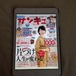雑誌は買わない。432円で雑誌読み放題のdマガジンを契約しています。