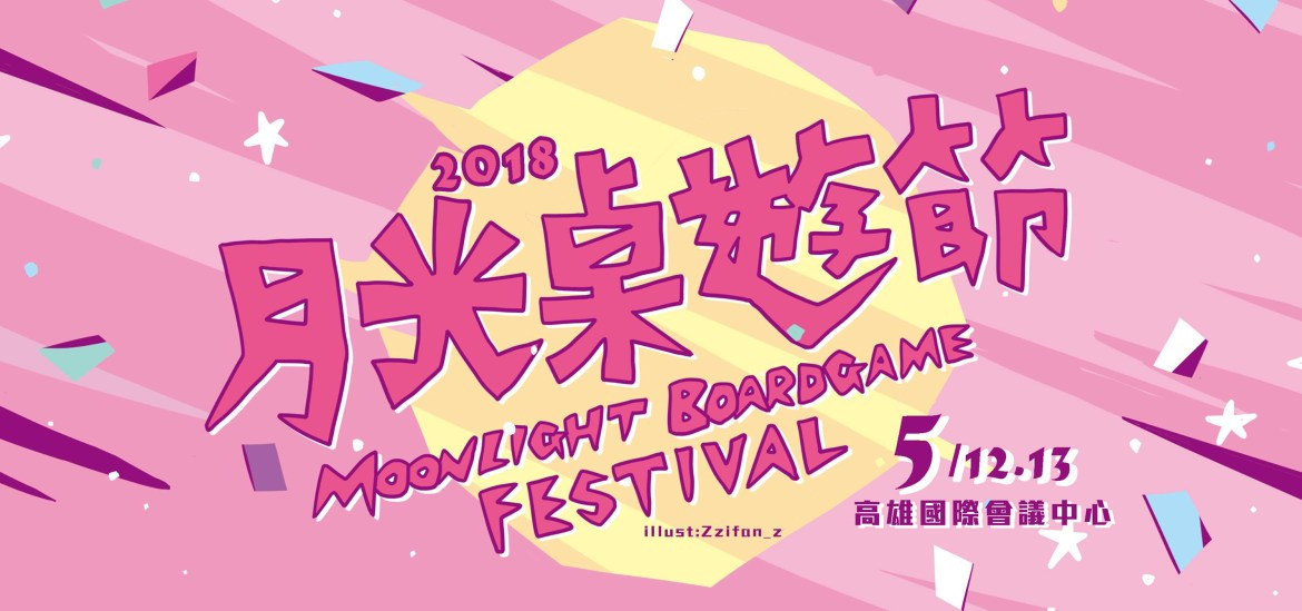 2018月光桌遊節Moonlight Boardgame Festival