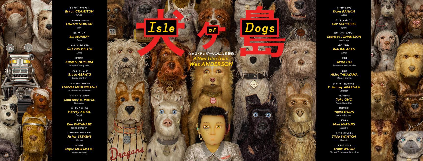 Isle of Dogs: «El mundo es una gran caja de juguetes». Wes Anderson